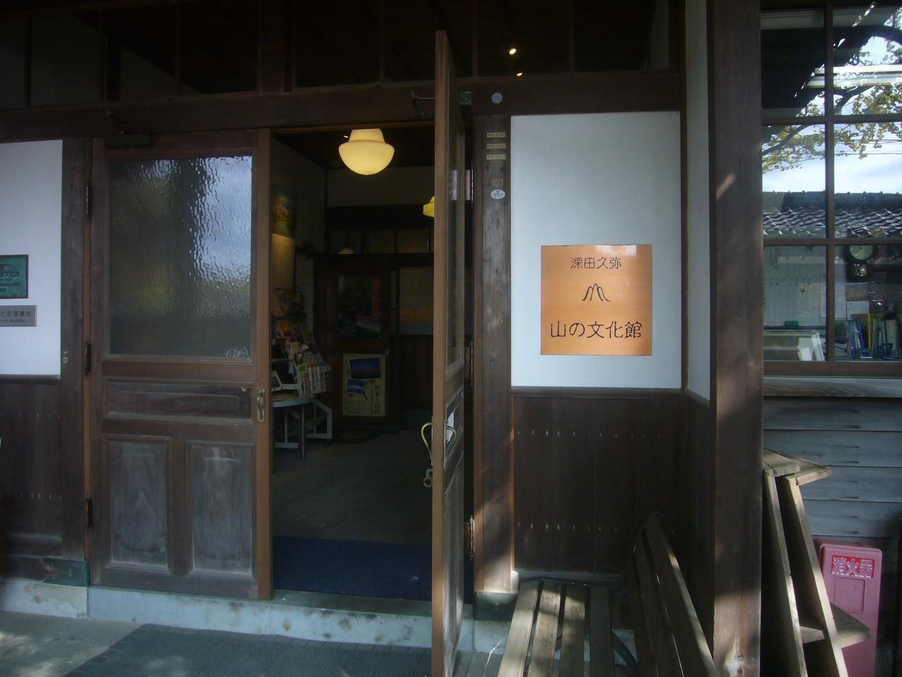 深田久弥文化館 H28.11.06