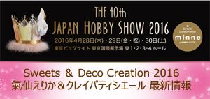 2016日本ホビーショー