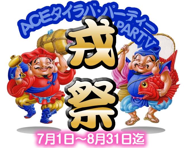 あせACEtairabapart5