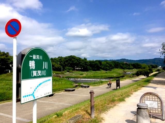 ikyukasen Kamogawa