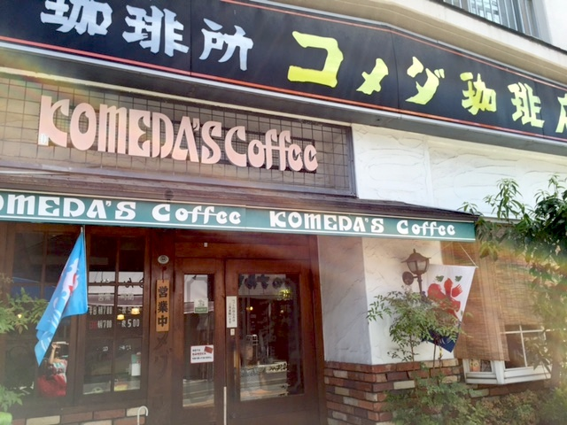 komeda coffee in nagoya