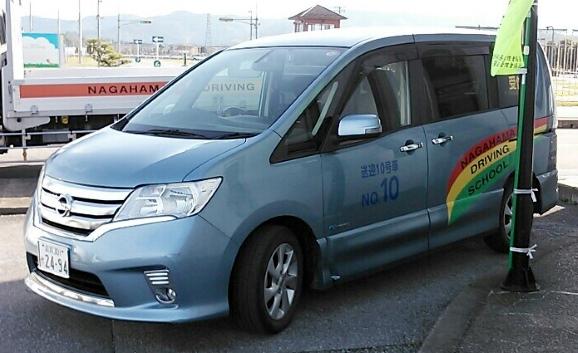 長浜 自動車 学校