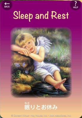 眠りとお休み