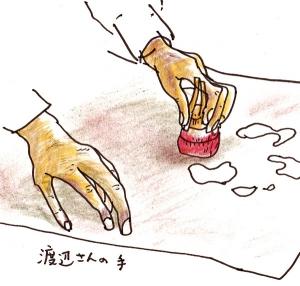 渡辺染工場03