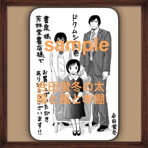 ドクムシ6巻特典ペーパー02