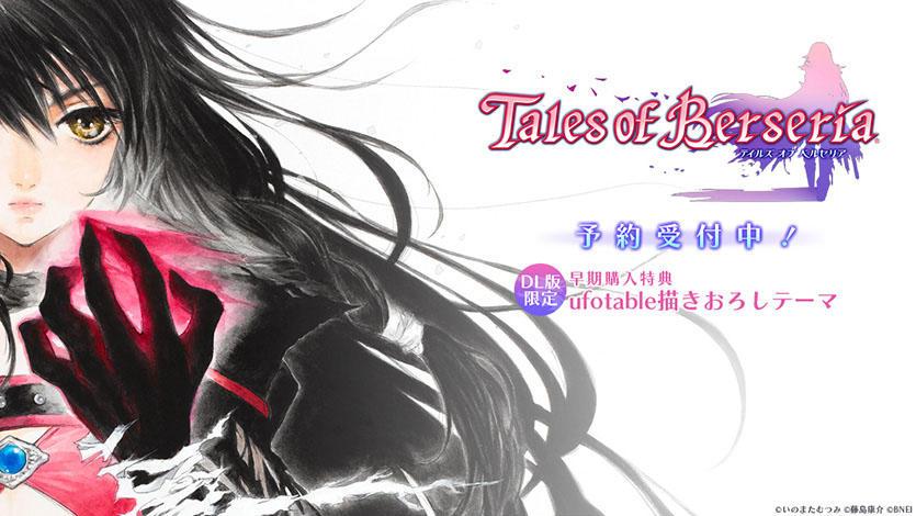 20160414-talesofberseria-01.jpg