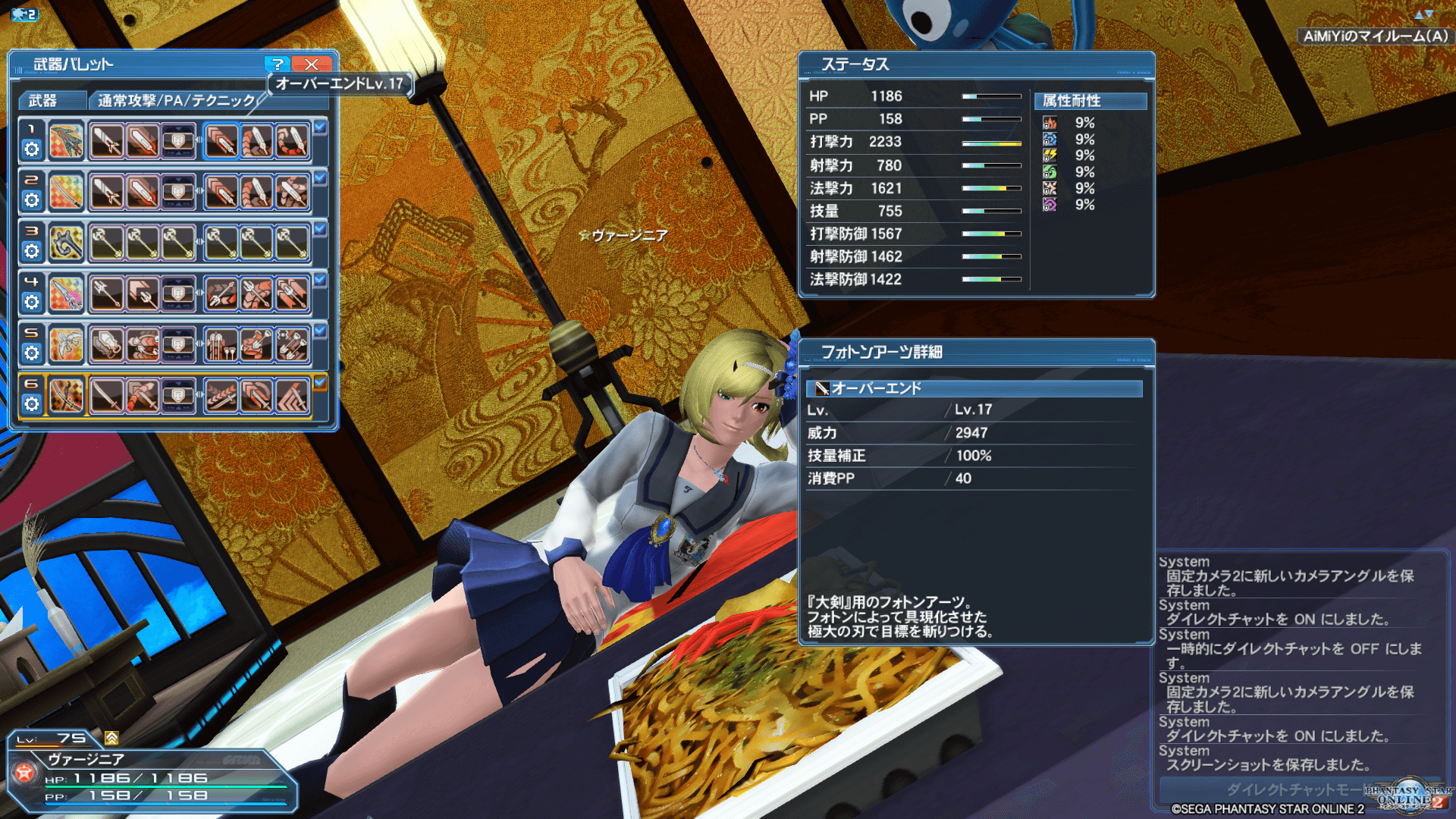 pso20160505_152345_014.png