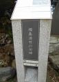 漁村の句碑