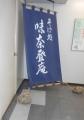 味奈登庵の店旗