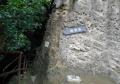 神武寺への標識