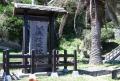 蘆花ゆかりの板碑