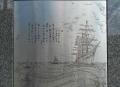 「港」の歌碑