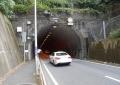 新逸見隧道