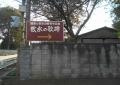 牧水の歌碑の看板