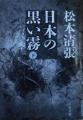 松本清張「日本の黒い霧」