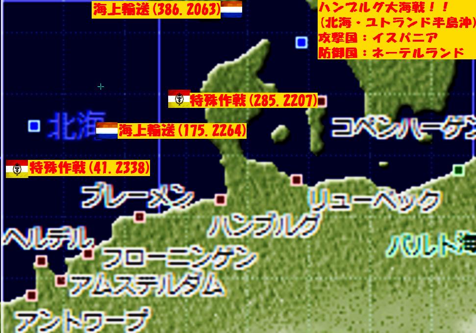 ハンブルグ大海戦(北海・ユトランド半島沖)