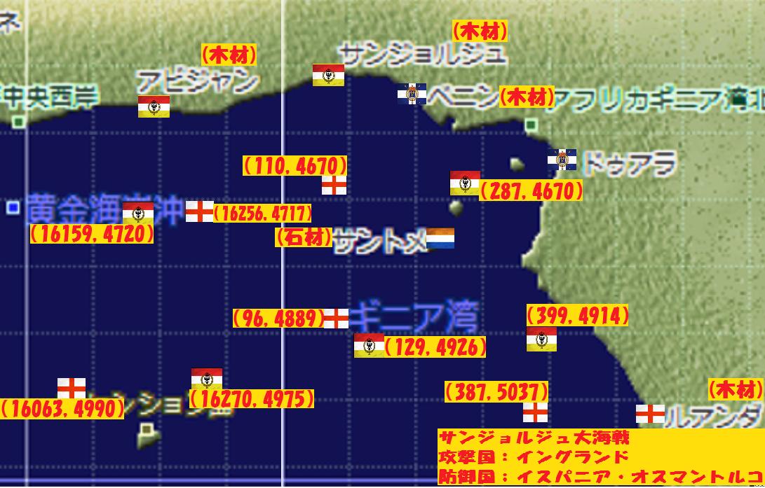 サンジョルジュ大海戦(ギニア湾・黄金海岸沖)