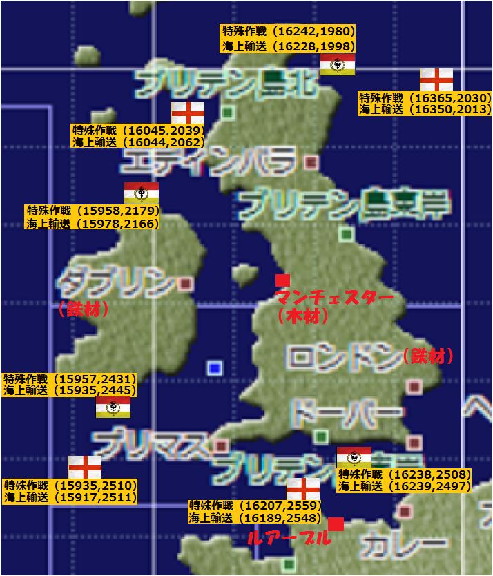 ダブリン大海戦2(ブリテン島南北部)