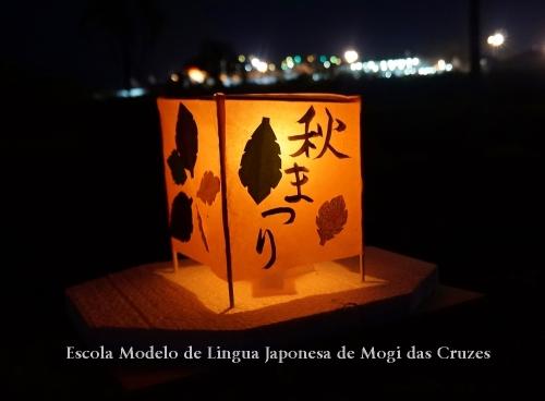 1-秋祭りー灯ろう流し08-05JPG