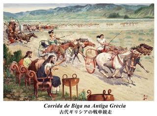 古代ギリシアの戦車競走2