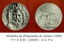 Olympic_medal_1896.jpg