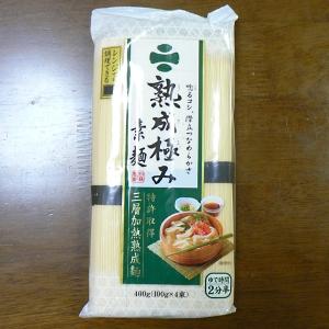 熟成極み素麺