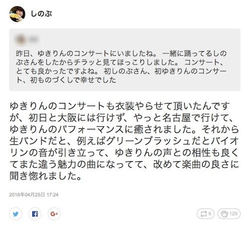 shinobu160425.jpg