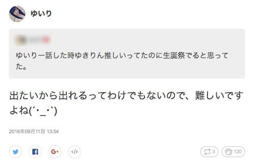 yuiri755160911_2.jpg