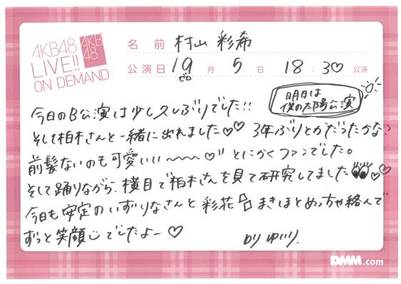 yuiri_akb48b161005.jpg
