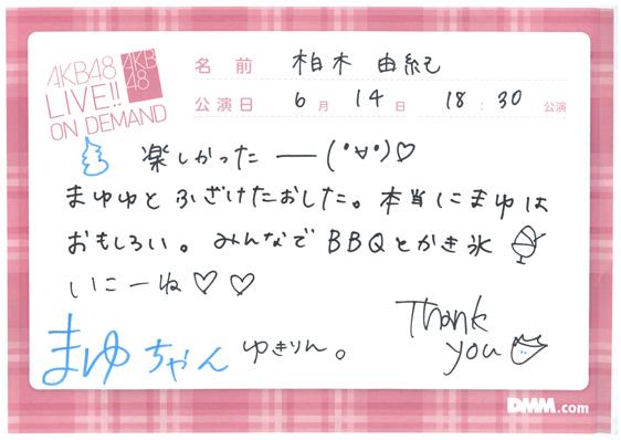 yuki_akb48b160614.jpg