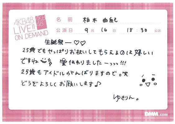 yuki_akb48b160916.jpg