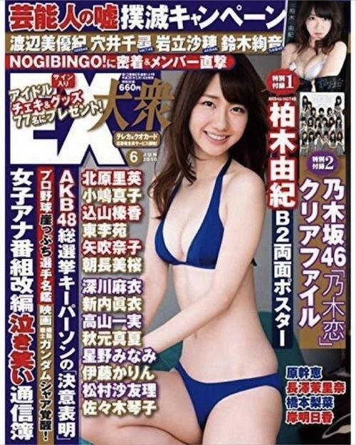 yuki_t160514.jpg