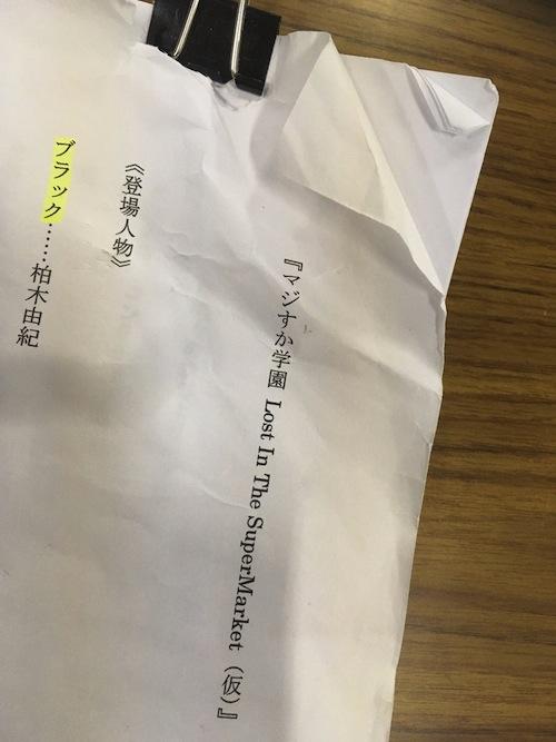 yuki_t160704_1.jpg