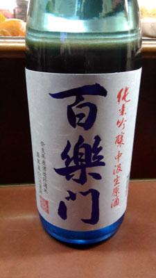百楽門夏酒