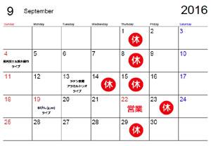9月営業日