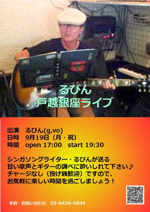 2016-9-19るびんライブJPEG