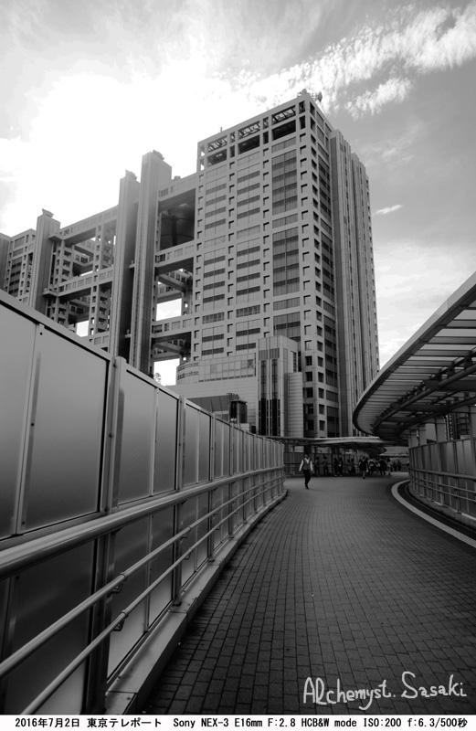 東京テレポートDSC08960a