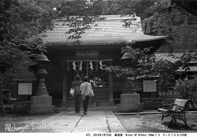 諏訪神社872-7
