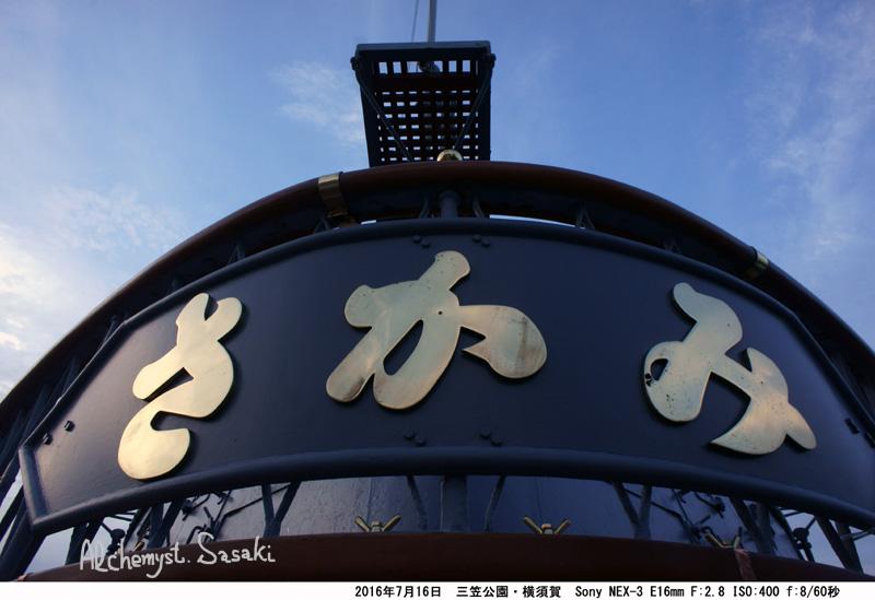 三笠公園DSC09419