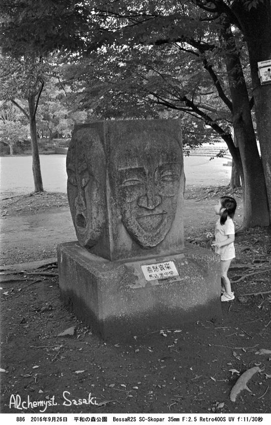 多摩川まで886-13