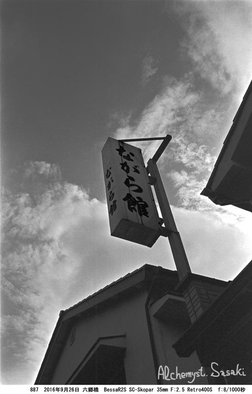 多摩川まで887-29