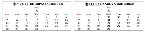 2016年8月営業日カレンダー