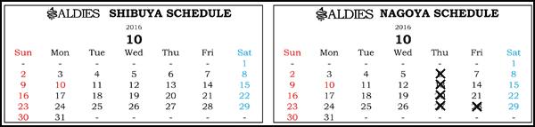 営業日カレンダーブログ2016年10月
