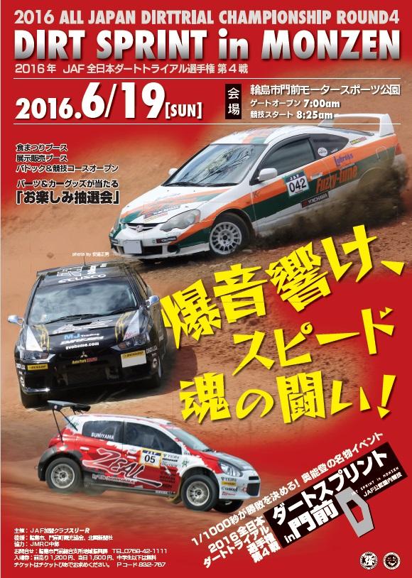 2016monzen_poster.jpg