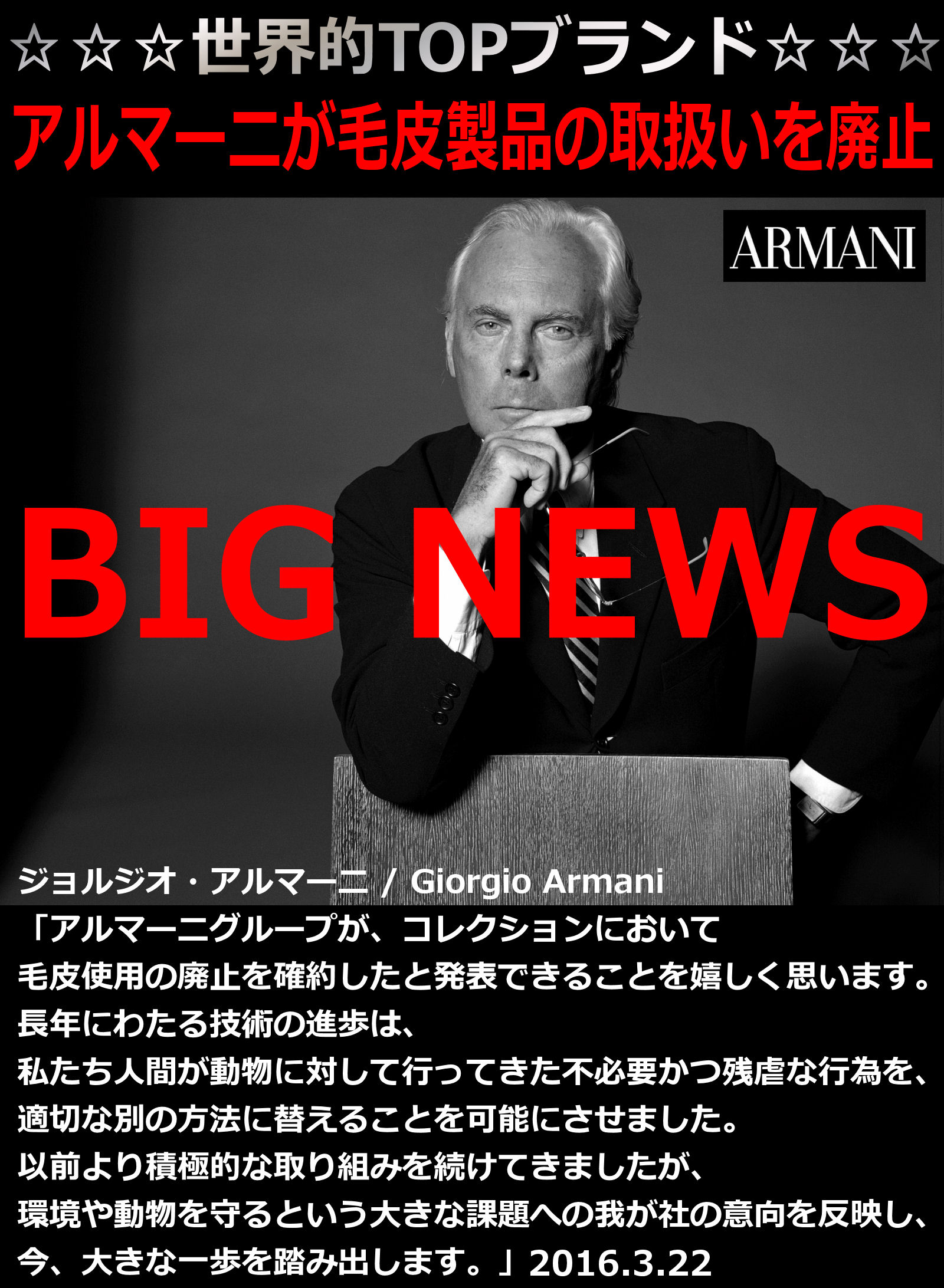 ARMANIp.jpg