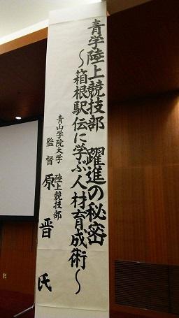 160613みずほ講演にて2