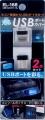 USBライト01