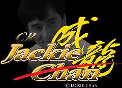 パチンコ「CR ジャッキー・チェン」で使用されている歌と曲の紹介。「PEACE OF THE WORLD / Clair feat.ジャッキー・チェン」
