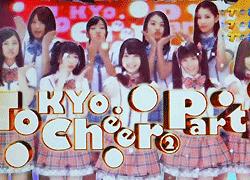 パチンコ「CR トーキョーチアチアパーティー」で使用されている歌と曲の紹介。「パパへ~キセキノウタ~ / トーキョーチアチアパーティー」