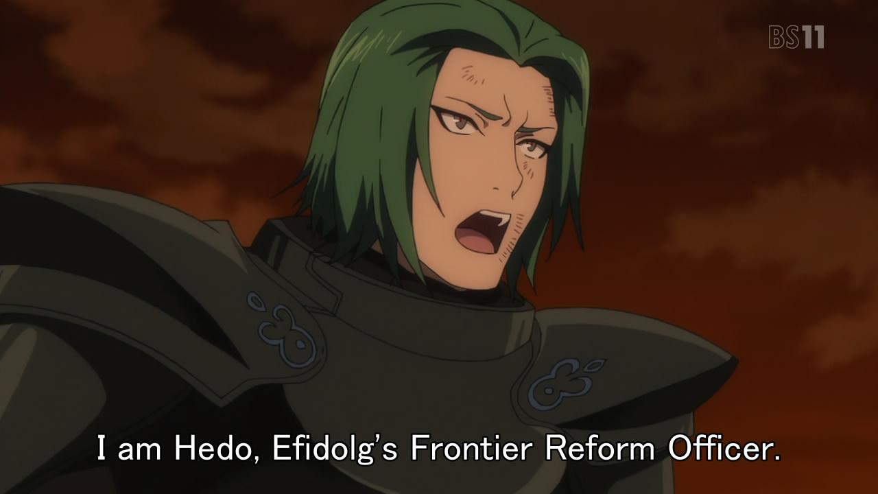 エフィドルグ